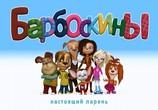 Кадр изо фильма Барбоскины торрент 020024 сцена 0