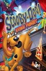 Скуби-Ду! Боязнь Сцены / Scooby-Doo! Stage Fright (2013)