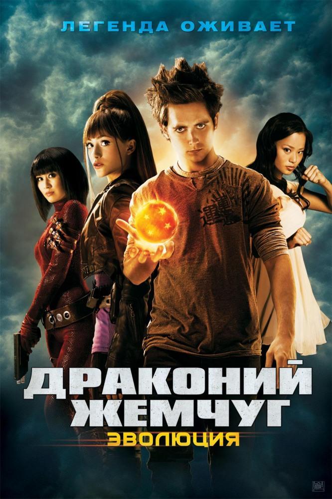 Драконий жемчуг: Эволюция (2009) (Dragonball Evolution)