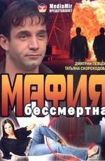Постер к фильму Мафия бессмертна