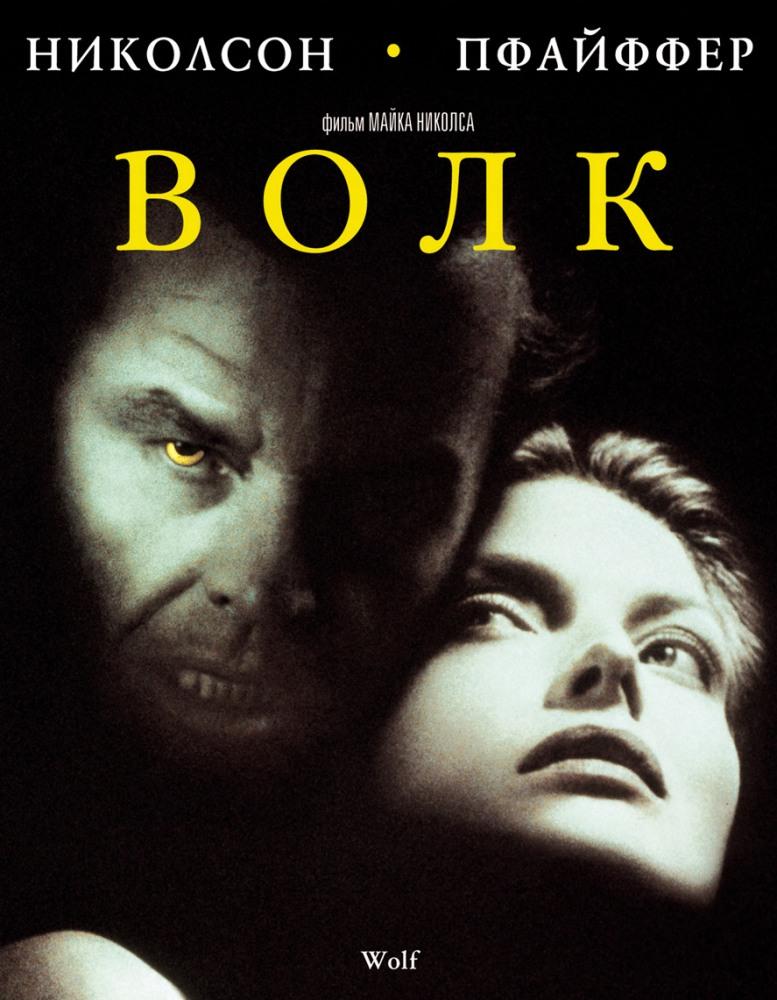 Волк фильм 1994 скачать торрент