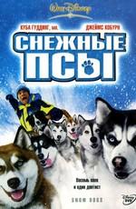 Постер к фильму Снежные псы