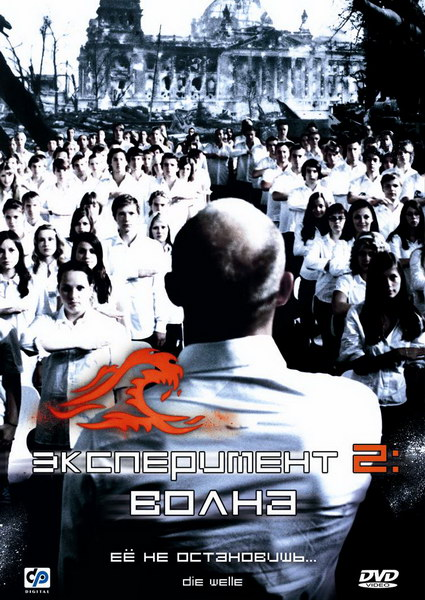 Эксперимент 2: Волна (2008) (Die Welle)