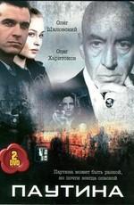 Постер к фильму Паутина