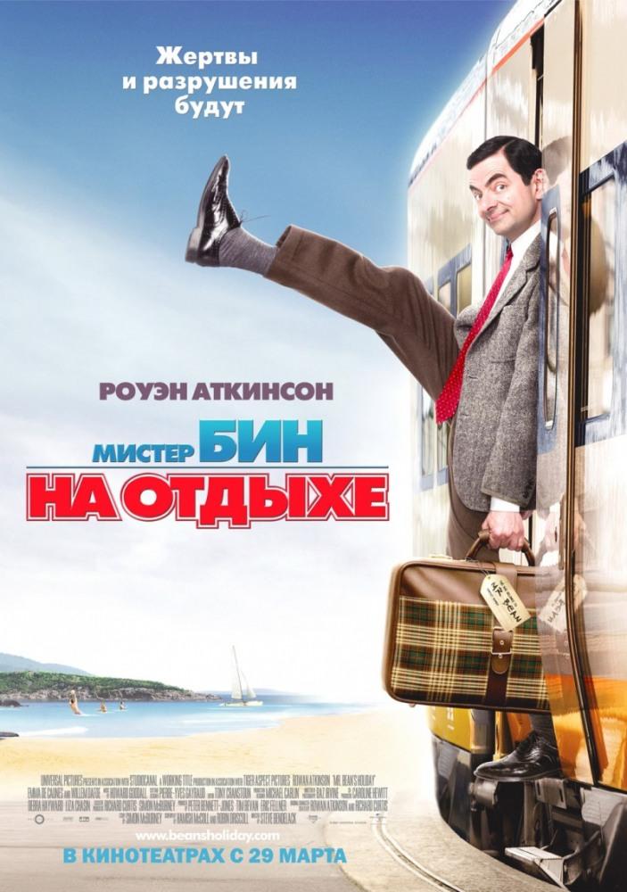 Мистер Бин на отдыхе (2007) (Mr. Bean's Holiday)