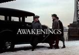 Кадр с фильма Пробуждение торрент 0347 сцена 0