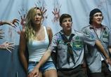 Сцена из фильма Скауты против зомби / Scouts Guide to the Zombie Apocalypse (2015)