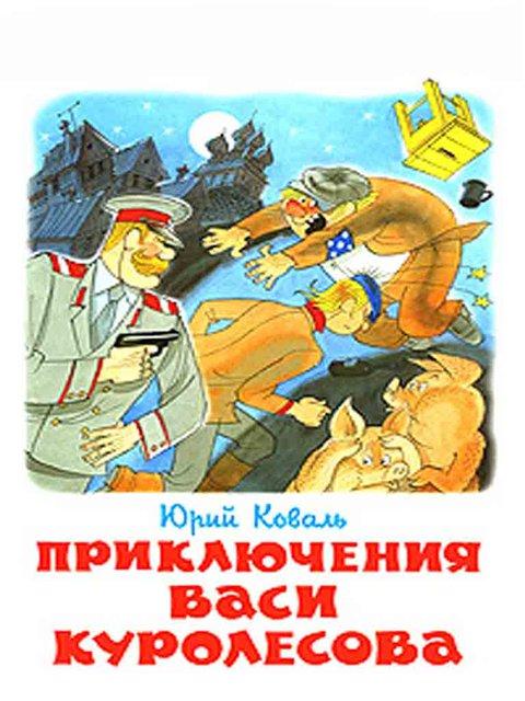 Приключения Васи Куролесова Торрент Скачать - фото 9
