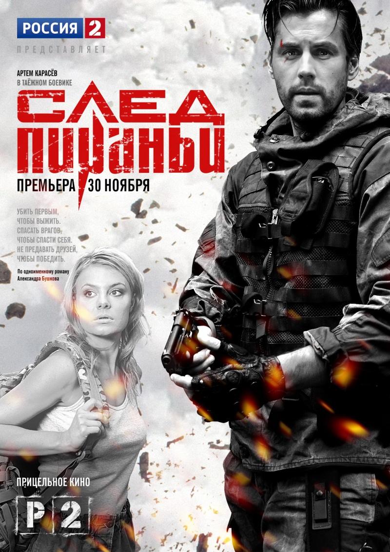 Сериалы и фильмы советские видео торрент фото 586-631