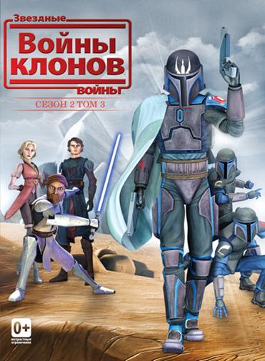 Звездные войны: войны клонов 1-6 сезон / star wars: the clone wars.