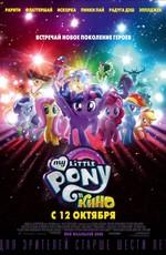 My Little Pony в кино / My Little Pony: The Movie (2017)