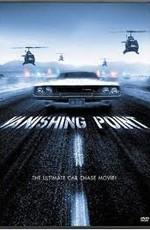 Постер к фильму Исчезающая точка