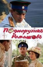 Постер к фильму Подпоручик Ромашов
