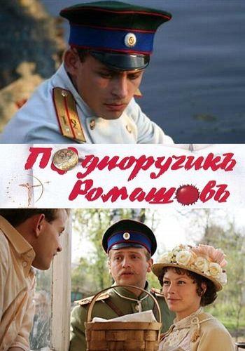 Подпоручикъ Ромашовъ (2012) смотреть онлайн HD