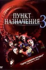 Постер к фильму Пункт назначения 3