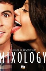 Миксология