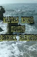 """Постер к фильму Правда о """"Ликвидации"""" или Маршал Жуков против одесских бандитов"""