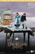 Лемони Сникет: 33 несчастья / Lemony Snicket's A Series of Unfortunate Events (2004)