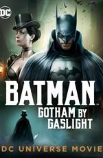 Бэтмен: Готэм в газовом свете / Batman: Gotham by Gaslight (2018)