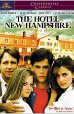 Постер к фильму Отель Нью-Гемпшир
