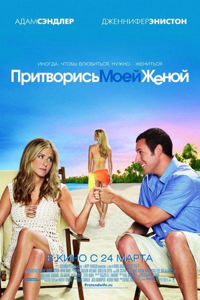 Кадры из фильма смотреть с женой мжм