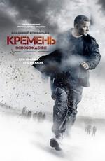 Постер к фильму Кремень