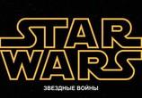 Кадр изо фильма Звездные войны: Эпизод 0 – Атака клонов торрент 017353 сцена 0