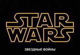 Кадр с фильма Звездные войны: Эпизод 0 – Атака клонов торрент 017356 работник 0