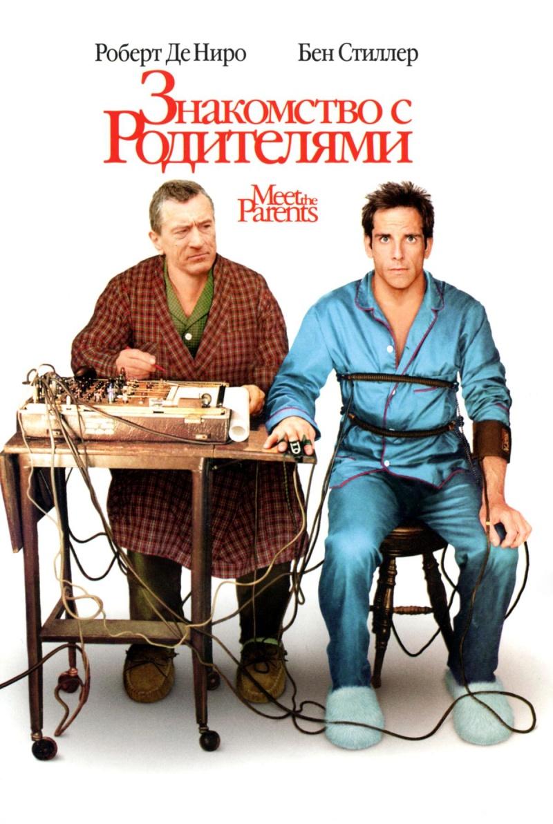 знакомство в россии с ном