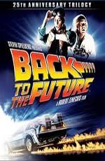 Назад в будущее: Трилогия