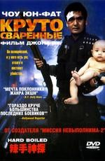 Постер к фильму Круто сваренные