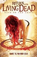 Возвращение живых мертвецов 5: Рейв из могилы / Return of the Living Dead: Rave to the Grave (2005)