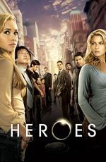 Постер к фильму Герои