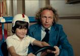 Кадр с фильма Игрушка