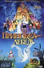 Постер к фильму Принцесса Лебедь