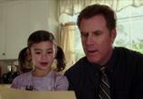 Сцена из фильма Здравствуй, папа, Новый год / Daddy's Home (2015)