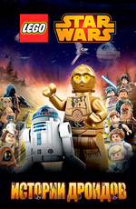 ЛЕГО Звездные войны: Истории дроидов / Lego Star Wars: Droid Tales (2015)