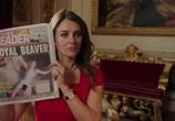 Сцена из фильма Члены королевской семьи / The Royals (2015) Члены королевской семьи сцена 1