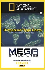 National Geographic: Суперсооружения: Островное чудо света