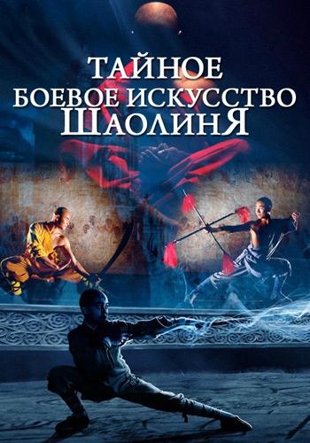 «Фильмы Смотреть Онлайн   Боевые Искусства» — 2010