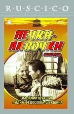 Постер к фильму Печки-лавочки