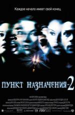 Пункт назначения 2 / Final Destination 2 (2003)