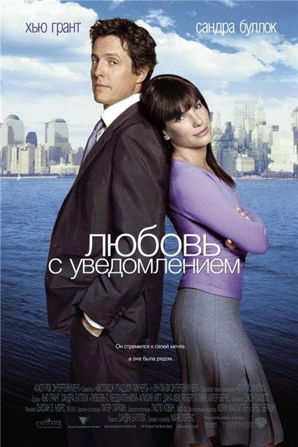 Фильм Любовь С Уведомлением Саундтрек