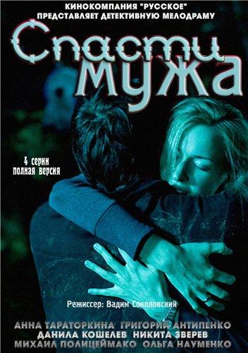 Спасти мужа (2011)