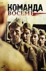 Постер к фильму Команда восемь