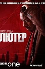 Постер к фильму Лютер