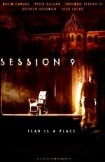 «Девятая Сессия» / 2001