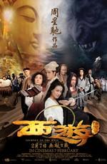 Путешествие на Запад: Покорение демонов / Journey to the West: Conquering the Demons (2013)