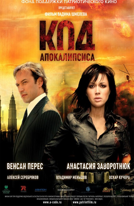 Кино типа Три икса: Мировое господство Приобрести билеты