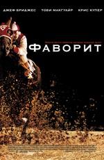 Постер к фильму Фаворит